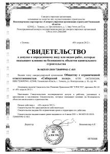 СВИДЕТЕЛЬСТВО о допуске к работам №0425.03-2010-7204095941-С-015