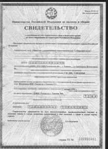 СВИДЕТЕЛЬСТВО юр.лица. Форма №09-1-2