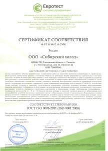 Евротест. Сертификат соответствия №ЕТ.0138.02.13.СМК
