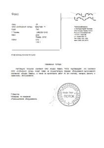 1. Письмо-подтверждение AlfaLaval