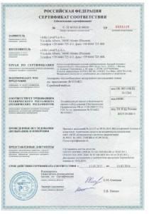 1. Сертификат соответствия Alfa Laval