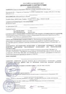 13. Декларация соответствия Alfa Laval. Лист 7