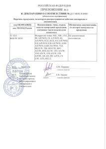 14. Декларация соответствия Alfa Laval. Лист 8