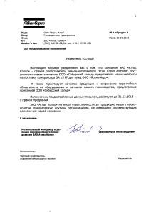 3. Письмо-подтверждение Atlas Copco