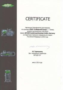 5. Сертификат партнерства Bitzer