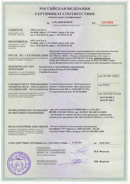 Alfa laval сертификат соответствия теплообменник на джон дир
