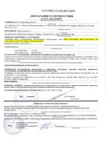 8. Декларация соответствия Alfa Laval. Лист 2