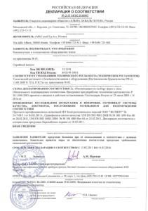 9. Декларация соответствия Alfa Laval. Лист 3